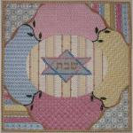 "FUNKY CHALLAH COVER SIZE: 12"" X 12"" MESH: 18 *STITCH GUIDE INCLUDED"